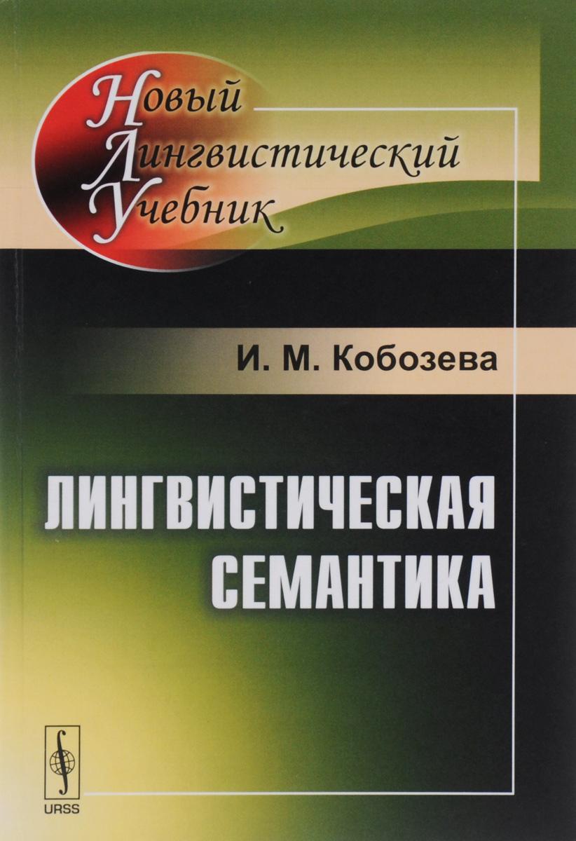 9785971031727 - И. М. Кобозева: Лингвистическая семантика - Книга