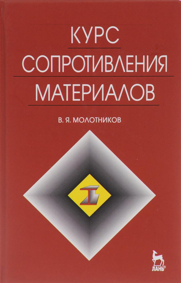 В. Я. Молотников Курс сопротивления материалов