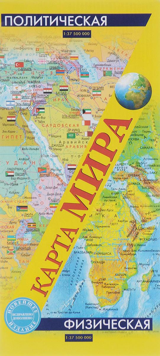 Физическая карта мира. Политическая карта мира бумбарам настольная двухсторонняя карта мира для детей
