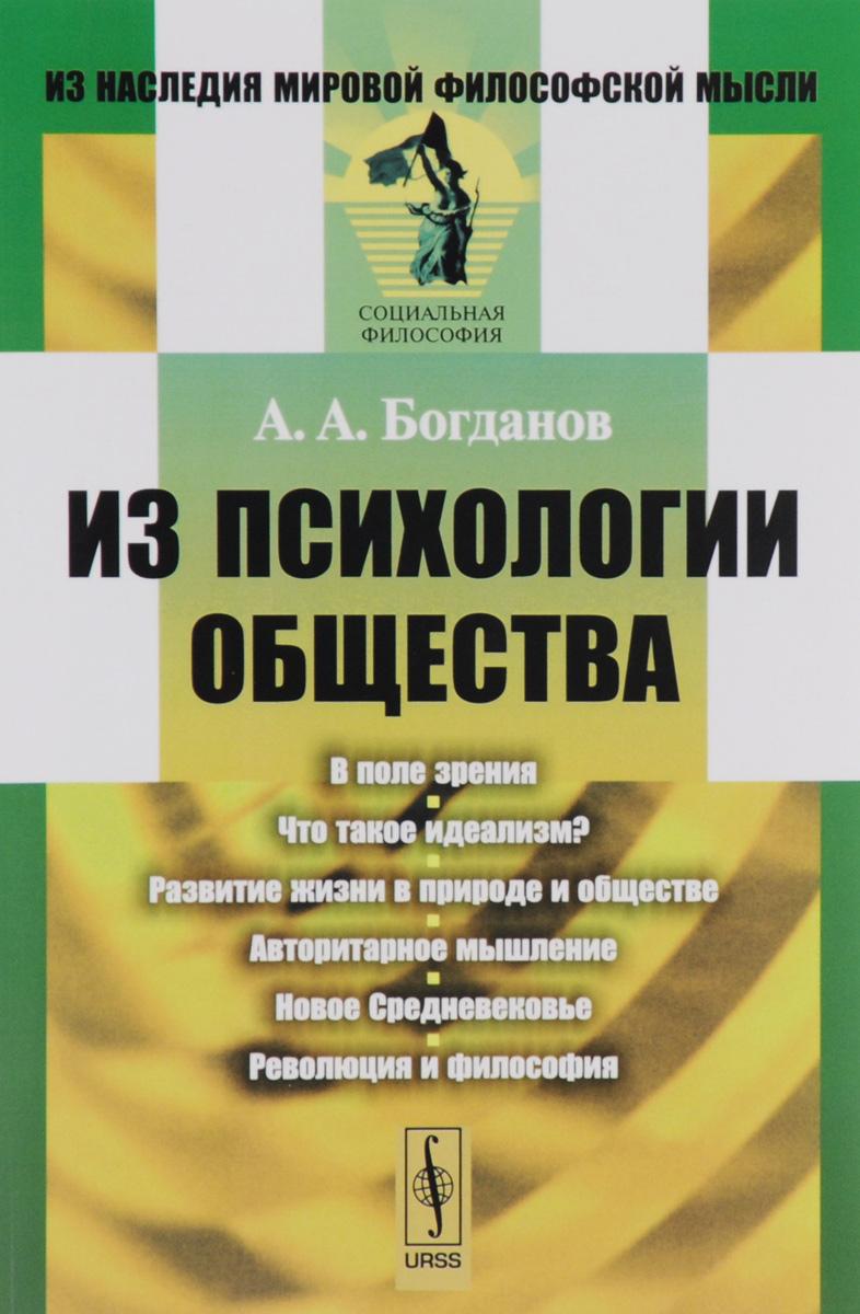 А. А. Богданов Из психологии общества