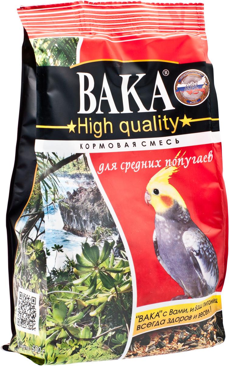 Корм для средних попугаев Вака High Quality, 500 г54226Корм Вака High Quality предназначен для кормления средних попугаев. Содержащийся в фукусе йод поможет предотвратить возможные нарушения обмена веществ, заболевания щитовидной железы, развитие зоба. Пробиотик - улучшит усвоение корма, нормализуют пищеварение, повысят иммунитет. Кальций, добавленный в корм в легко усвояемой для птиц форме - обеспечит превосходное оперение. Семена черного подсолнечника - станут дополнительным источником энергии, при этом семена полосатого подсолнечника уберегут птичку от ожирения. Сушеные овощи дадут попугайчику столь необходимый каротин. Сушеные фрукты принесут в организм дополнительные витамины и приятно обогатят повседневный рацион. Состав: просо белое, просо красное, овес, вика, суданка, канареечное семя, конопляное семя, подсолнух черный, подсолнух полосатый, сушеные фрукты, сушеные овощи, глюконат кальция, пробиотик.Товар сертифицирован.