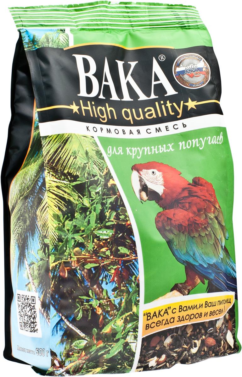 Корм для крупных попугаев Вака High Quality, 500 г. 5491354913Корм Вака High Quality предназначен для кормежки крупных попугаев. Содержащийся в корме йод - поможет предотвратить возможные нарушения обмена веществ, заболевания щитовидной железы развитие зоба. Пробиотик – улучшит усвоение корма, нормализует пищеварение, повысит иммунитет. Кальций, добавленный в корм в легкоусвояемой для птиц форме – обеспечит превосходное оперение. Семена черного подсолнечника – станут дополнительным источником энергии, при этом семена полосатого подсолнечникауберегут вашу птичку от ожирения. Тыквенное семя – как натуральный антигельментик, очистит организм птицы от внутренних паразитов. Сушеные овощи – дадут попугайчику столь необходимый каротин. Сушеные фрукты и орехи – принесут в организм дополнительные витамины и приятно обогатятповседневный рацион.Состав: семена луговых трав, овес, пшеница, подсолнух черный, подсолнух полосатый,семена тыквы, семена бобовых, травяные гранулы, сухие овощи и фрукты, орехи, морская капуста, кукуруза, глюконат кальция, пробиотик.Товар сертифицрован.