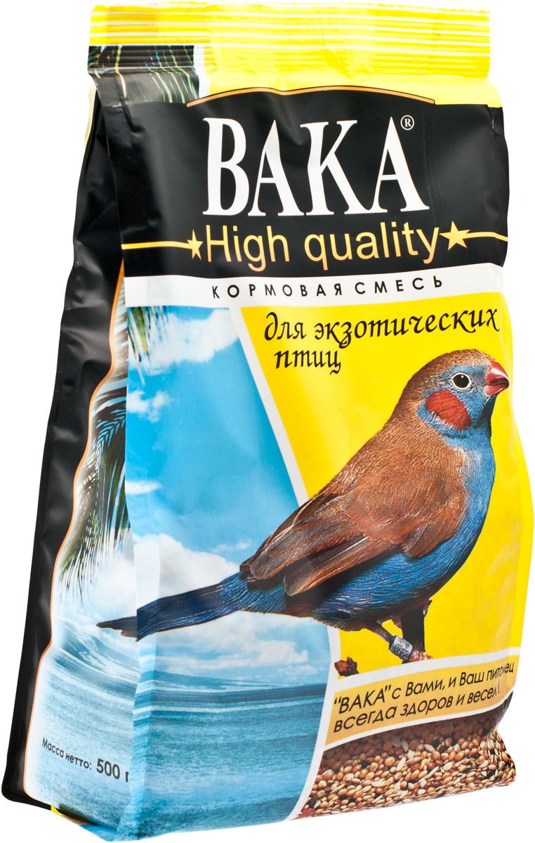 Корм Вака High Quality для экзотических птиц, 500 г71258Корм Вака High Quality - полноценный сбалансированный корм, по составу , калорийности и содержанию витаминов максимально приближенный к рациону птиц )(амадины, астрильды и другие ткачики) в естественной среде обитания.Состав корма Вака - результат многолетнего исследования профессионалов и рекомендован к использованию в области разведения (содержания) экзотических птиц.Содержащиеся в корме компоненты обеспечат вашему любимцу максимальную защиту и профилактику от большинства распространенных заболеваний, а также позволит вам поддерживать его в отличной форме. Содержащийся в корме йод - поможет предотвратить возможные нарушения обмена веществ, заболевания щитовидной железы, развитие зоба; льняное семя, наряду с пробиотиком - улучшат усвоение корма, нормализуют пищеварение, повысят иммунитет; кальций, добавленный в корм в легкоусвояемой форме - обеспечит превосходное оперение; сушеные овощи - дадут птице столь необходимый каротин.Корм Вака настолько сбалансирован, что не требует от животного постепенного привыкания. Корм должен постоянно находится в кормушке. Не забывайте о воде, поилка с водой должна присутствовать всегда.Состав: просо красное, просо белое, канареечное семя, рапс, чумиза, сбор мелкосеменных трав, сушеные овощи, овсянка, семя суданки, морские водоросли, семя аниса, льняное семя, глюконат кальция, пробиотик.Товар сертифицирован.