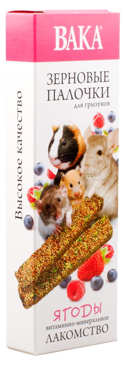 Лакомство Вака для грызунов, палочки с ягодами, 2 шт79583Вака - вкусное и полезное лакомство, которое помогает вашему питомцу быть всегда в хорошей физической форме. Являясь дополнительным источником витаминов, способствует улучшению обмена веществ и повышению иммунитета. Входящий в состав зерновой палочки кальций укрепляет структуру костной ткани вашего питомца. регулярное включение лакомства в рацион благотворно влияет на жизнестойкость животного.Состав: просо белое, просо красное, овес, семечки, луговые травы, ягоды, витаминно-минеральный комплекс.Товар сертифицирован.