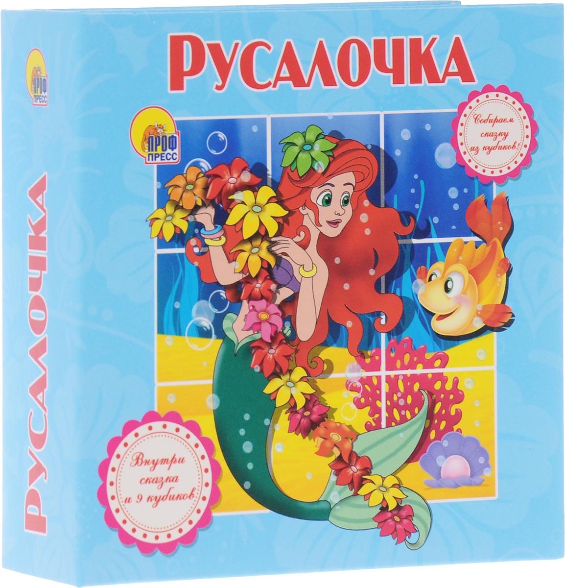 Русалочка. Книжка-игрушка книжка игрушка мозаика синтез теремок любимые сказки с кубиками 2