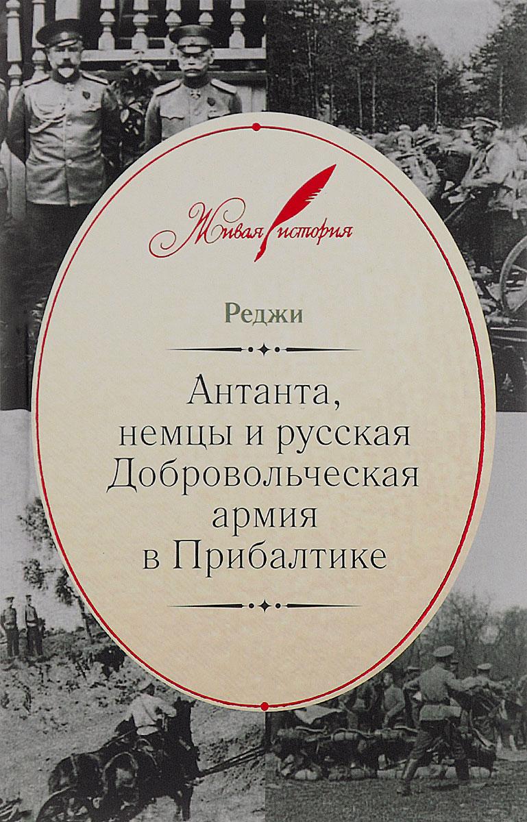 Антанта, немцы и русская Добровольческая армия в Прибалтике