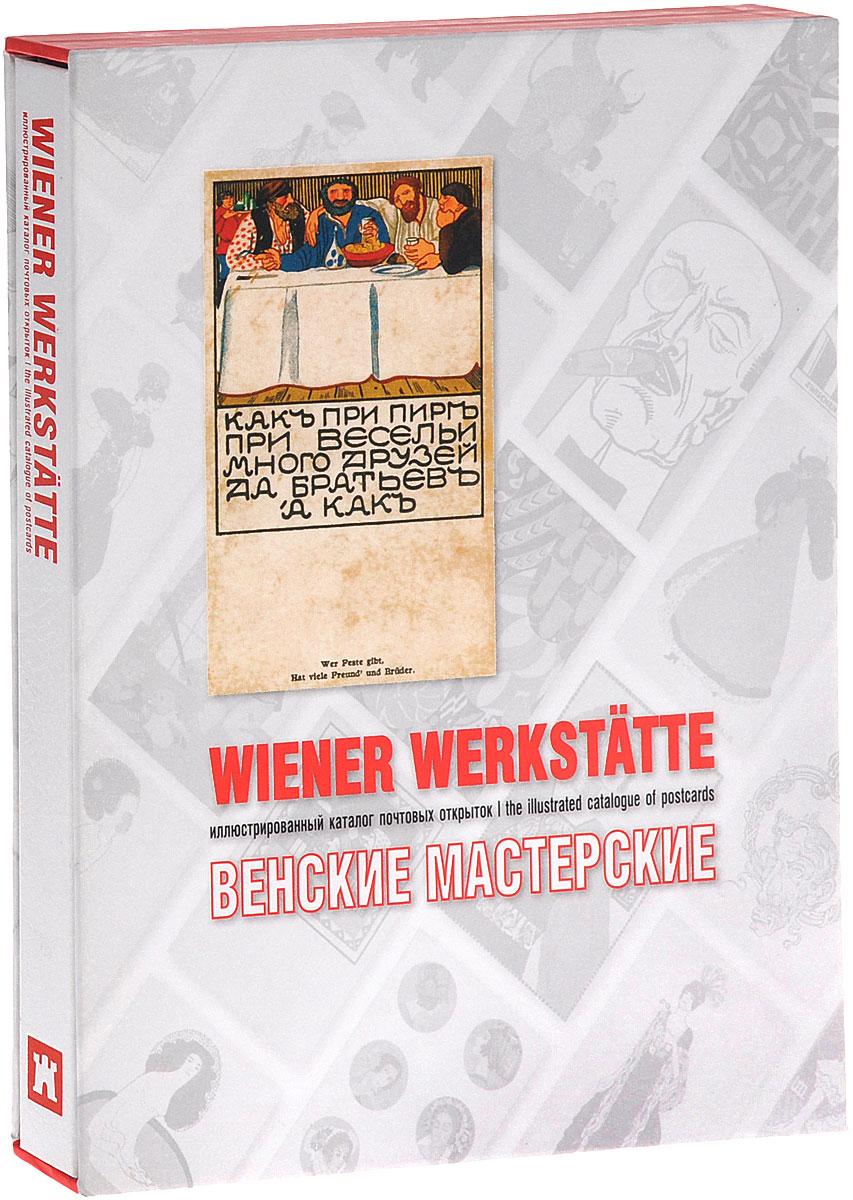 А. П. Дьяченко Wiener Werkstatte: The Illustrated Catalogue of Postcards / Венские мастерские. Иллюстрированный каталог почтовых открыток the illustrated story of art