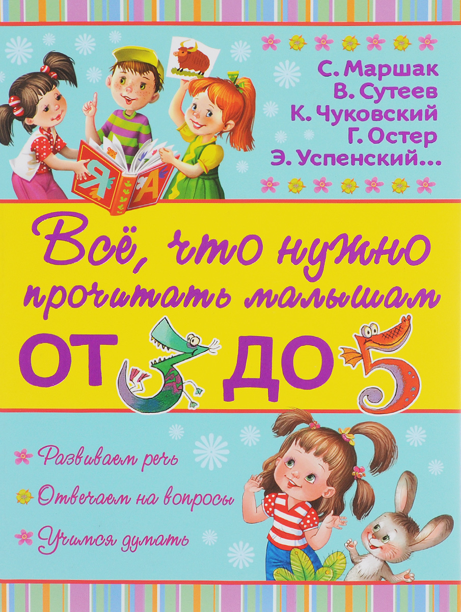 Всё, что нужно прочитать малышам от 3 до 5
