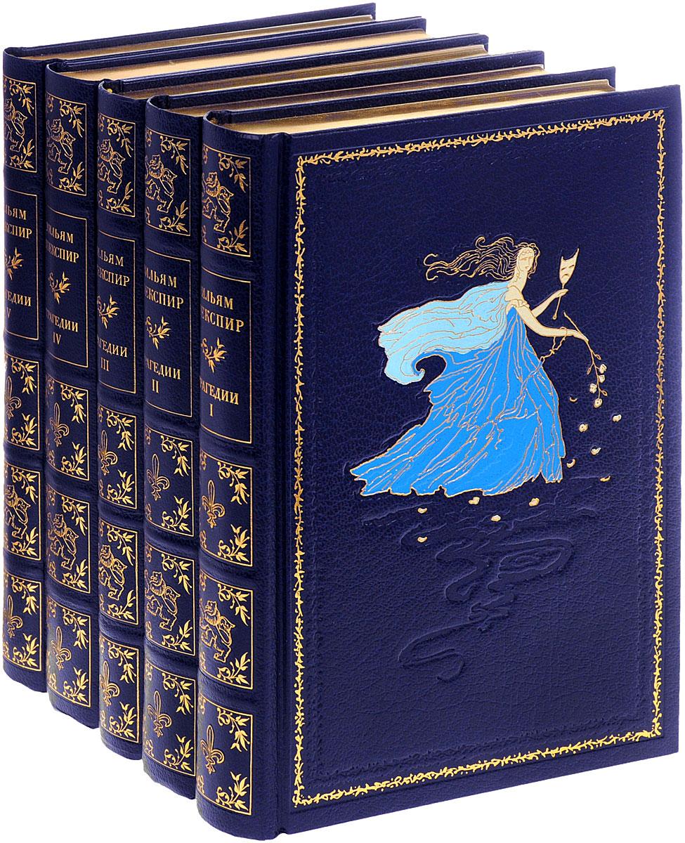 Уильям Шекспир Уильям Шекспир. Полное собрание сочинений. Трагедии (эксклюзивный, подарочный комплект из 5 книг) пьер бенуа собрание сочинений комплект из 7 книг