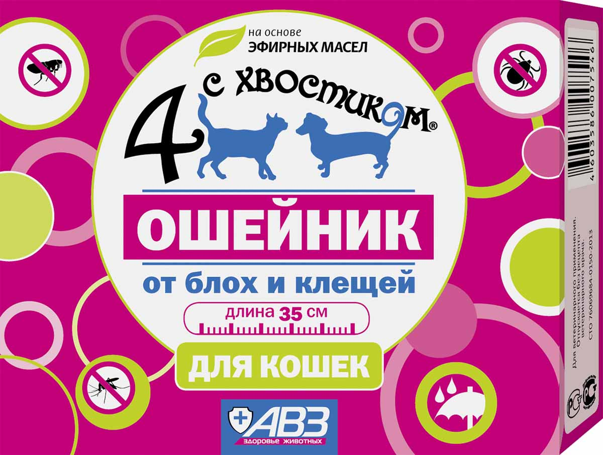 Био-ошейник АВЗ 4 с хвостиком, для кошек, 35 см авз капли от блох клещей гельминтов диронет спот он для щенков агроветзащита 1уп 4пипетки