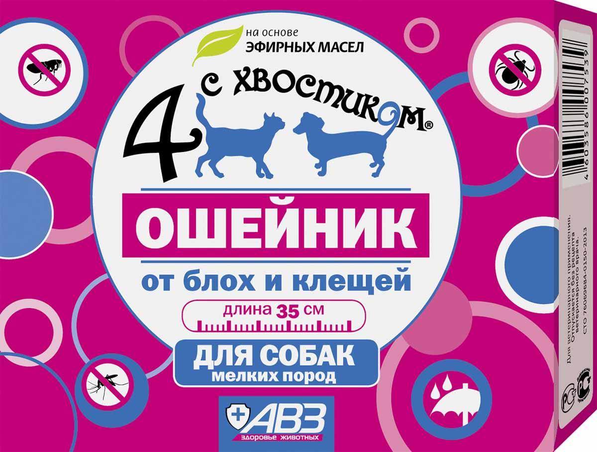 Био-ошейник АВЗ 4 с хвостиком, для мелких собак, 35 см54295В своем составе в качестве действующихвеществ Био-ошейник АВЗ 4 с хвостиком содержит композицию эфирных масел цитронеллы, лаванды,эвкалипта, а также вспомогательные вещества.Ошейник представляетсобой полимерную ленту с пластмассовой пряжкой длиной для мелких собаки кошек - 35 см, для средних собак - 65 см, для крупных собак - 80 смсо специфическим запахом.Ошейник репеллентный 4 с хвостикомобладает репеллентными свойствами в отношении иксодовых клещей, блох,вшей и власоедов.