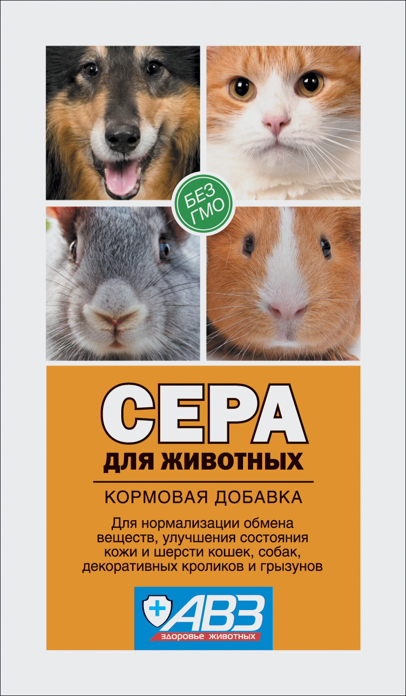Сера для животных Агроветзащита, порошок, 2,5 г белковая добавка для животных г иркутск