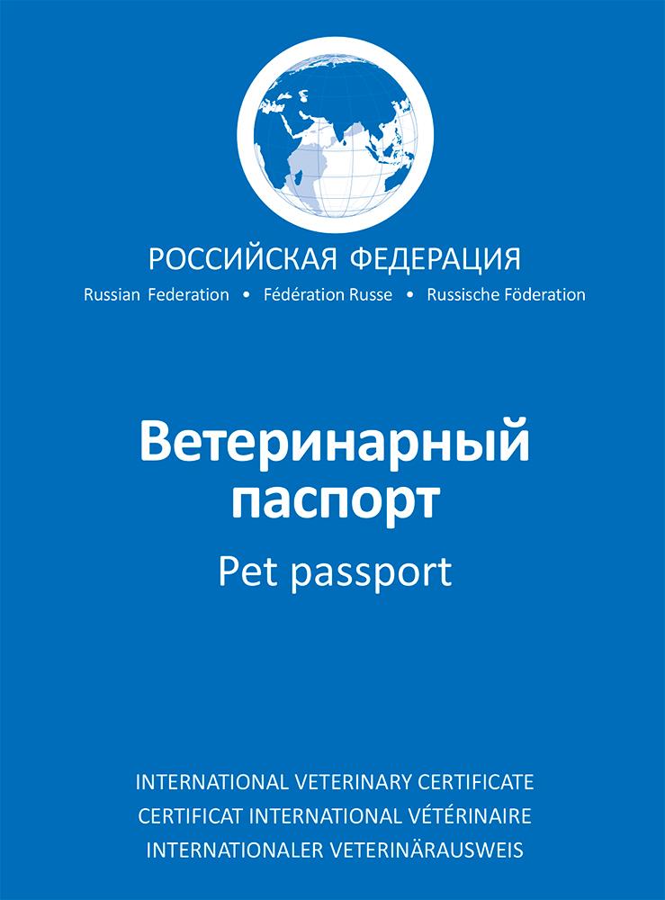 Ветеринарный международный паспорт АВЗ, универсальный подкормка авз косточка мультивитамин 100 таблеток