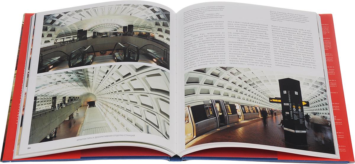 Метро. История подземных железных дорог.