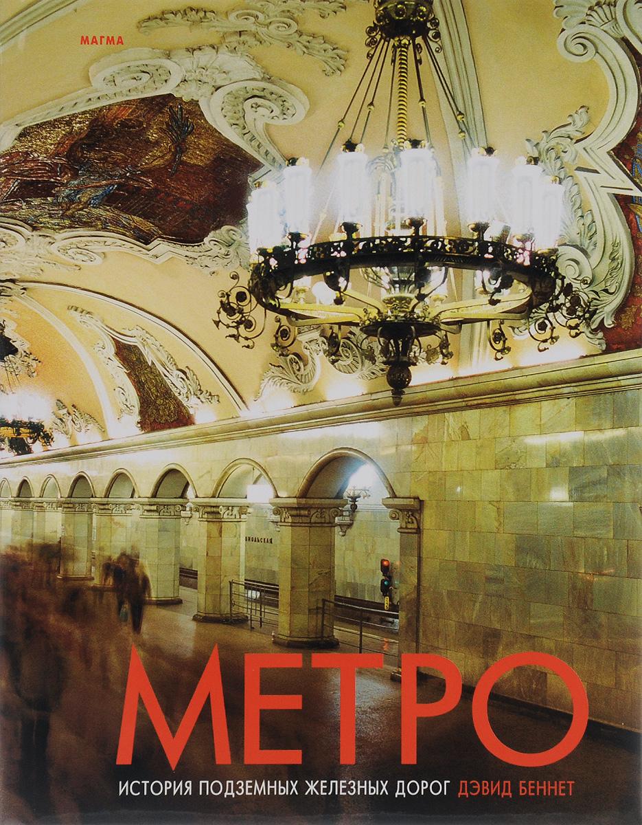 Дэвид Беннет Метро. История подземных железных дорог беннет д метро история подземных железных дорог
