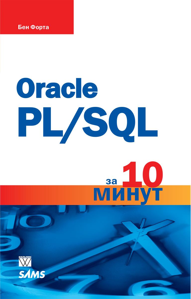 Oracle PL/SQL за 10 минут. Бен Форта