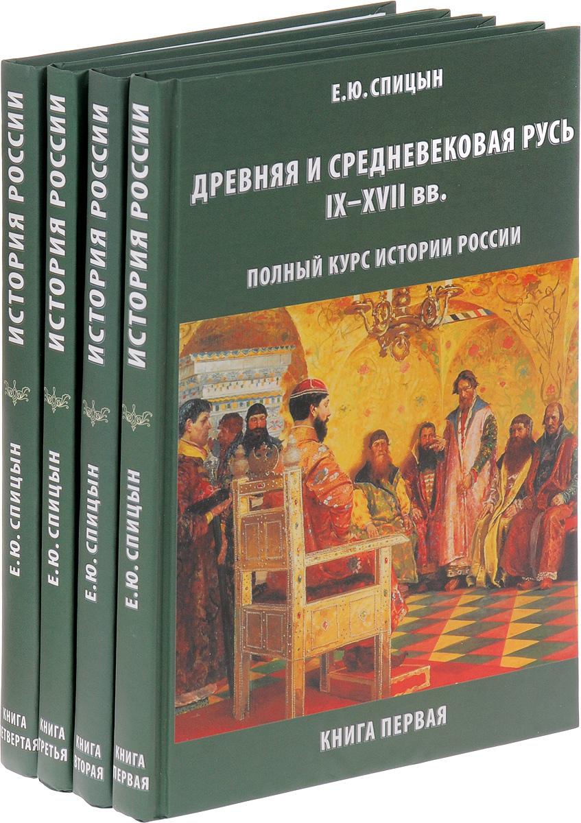 Zakazat.ru: Полный курс истории России. Книга 1-4 (комплект из 4 книг). Е. Ю. Спицын