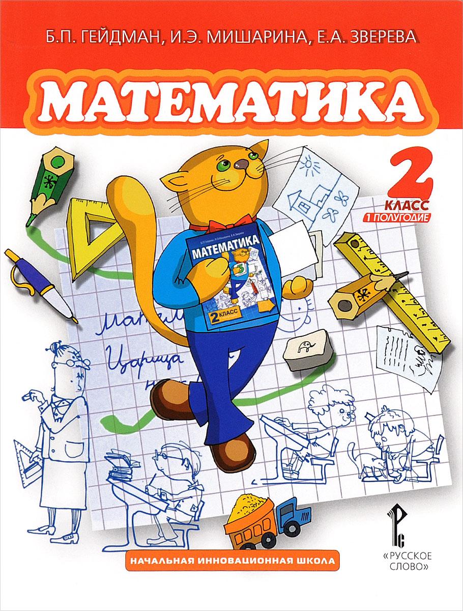 Б. П. Гейдман, И. Э. Мишарина, Е. А. Зверева Математика. 2 класс. 1 полугодие. Учебник пантина и синчуков а вычислительная математика учебник