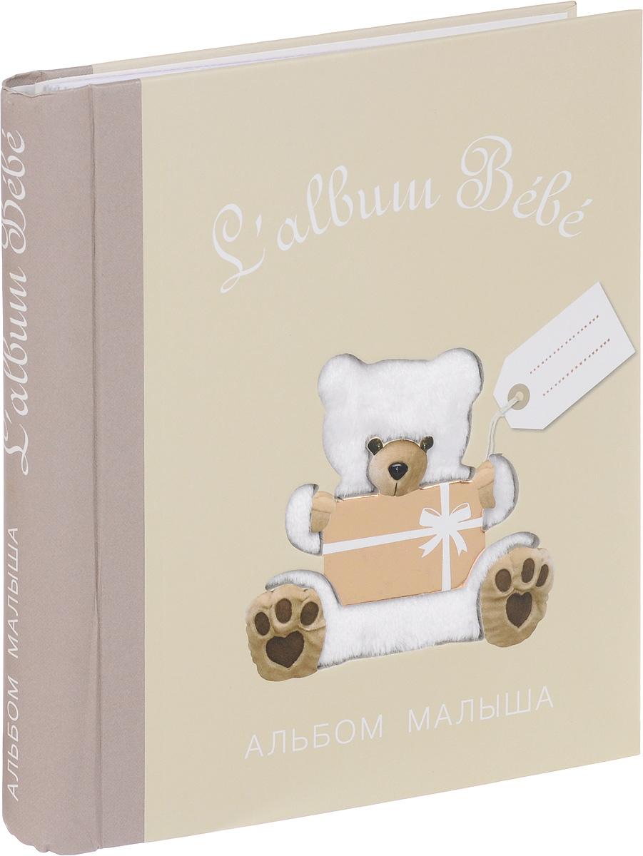 Альбом малыша новиков с в первый учебник вашего малыша родная история
