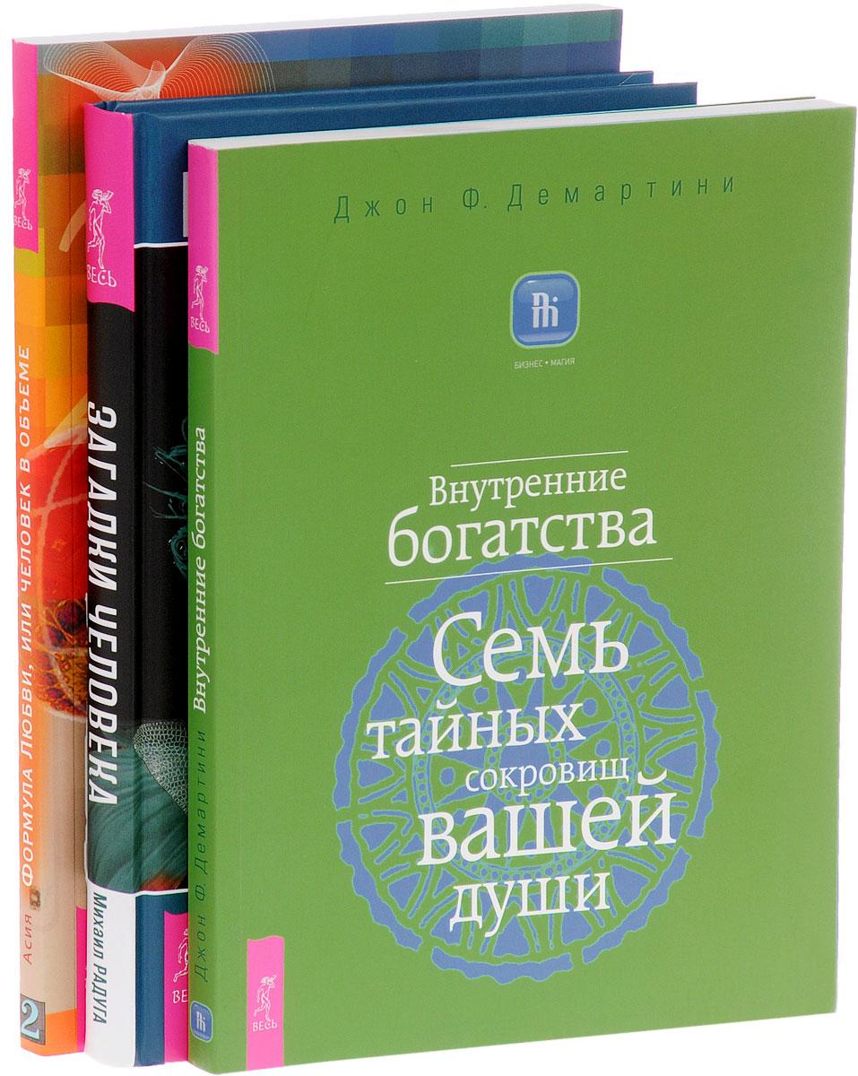 Загадки человека. Внутренние богатства. Формула Любви (комплект из 3 книг). Михаил радуга, Джон Ф. Демартини, Асия
