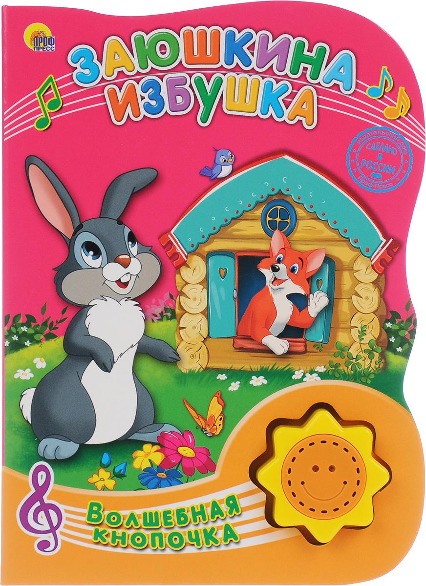 Заюшкина избушка. Книжка - игрушка песенки для малышей книжка игрушка