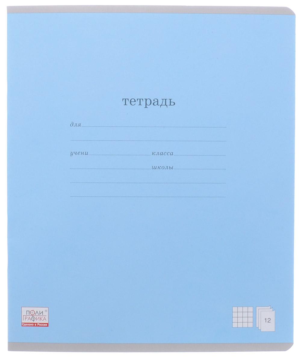 Полиграфика Тетрадь Классика 12 листов в клетку012010154-35192Тетрадь Полиграфика Классика идеально подойдет для занятий любому школьнику.Обложка, выполненная из мелованного картона голубогоцвета, сохранит тетрадь в аккуратном состоянии на протяжении всего времени использования. Внутренний блок состоит из 12 листов белой бумаги в голубую клетку с полями. На задней обложке тетради представлены таблица умножения, меры длины, площади, объема и массы.