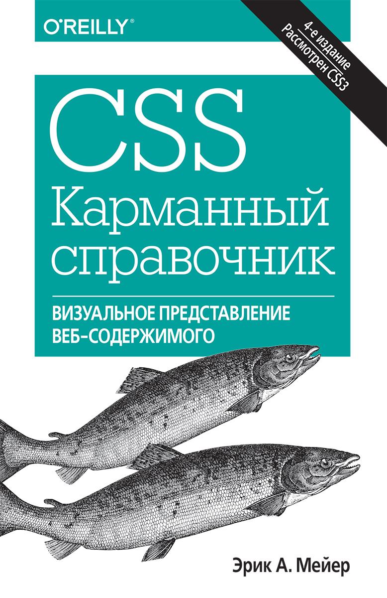 Эрик А. Мейер CSS. Карманный справочник как купить ракуты в css