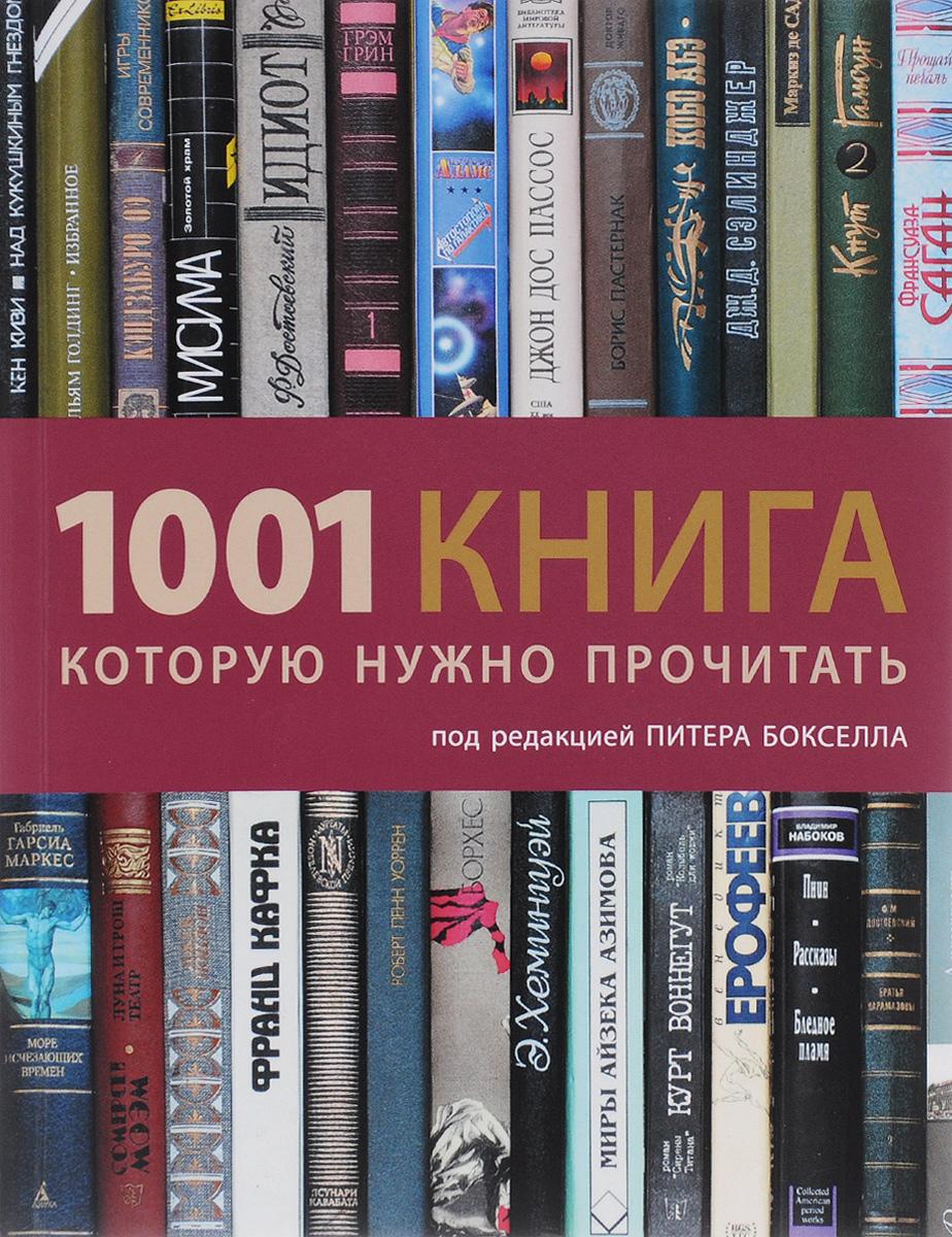 1001 книга, которую нужно прочитать кейс ф гл ред 1001 еда которую нужно попробовать