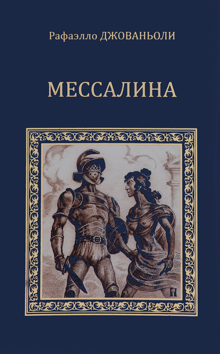 Мессалина. Опимия