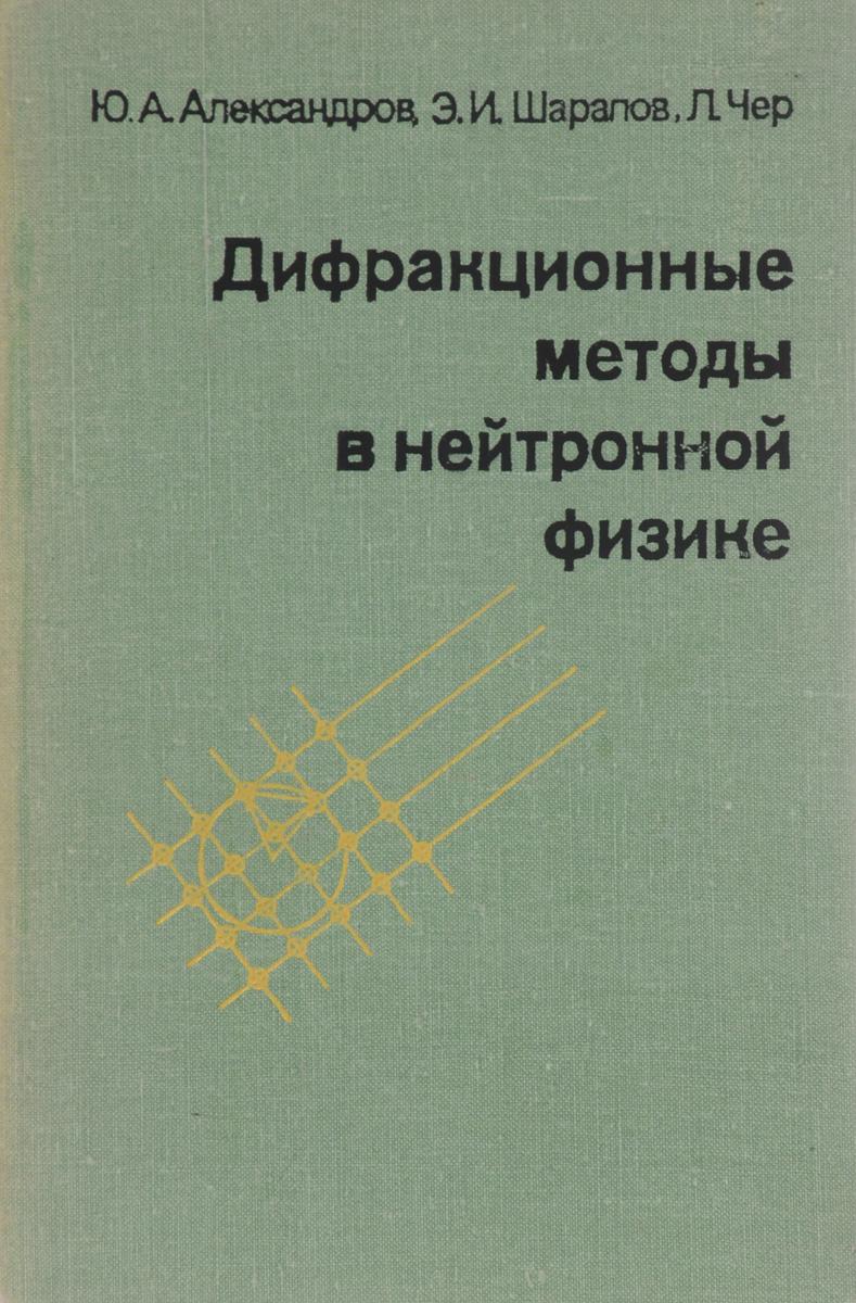 Александров Ю., Шарапов Э., Чер Л.