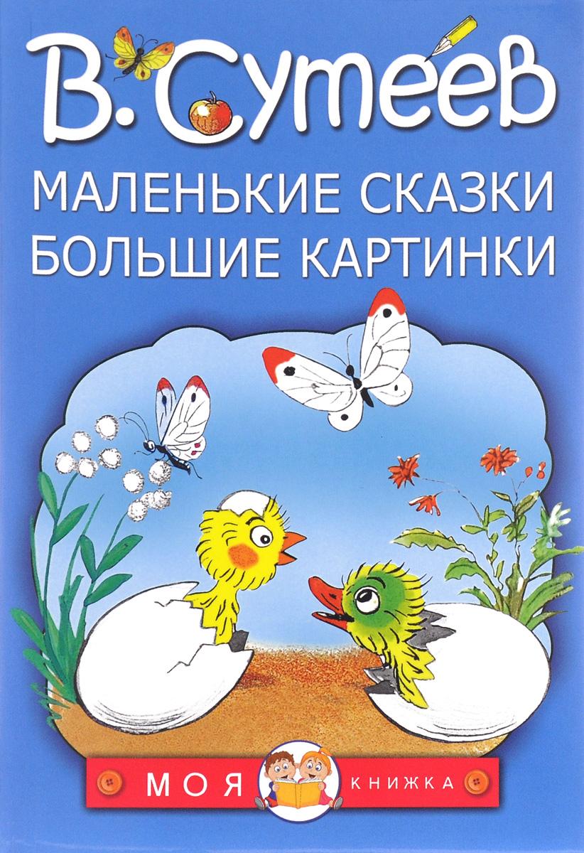 В. Сутеев Маленькие сказки. Большие картинки