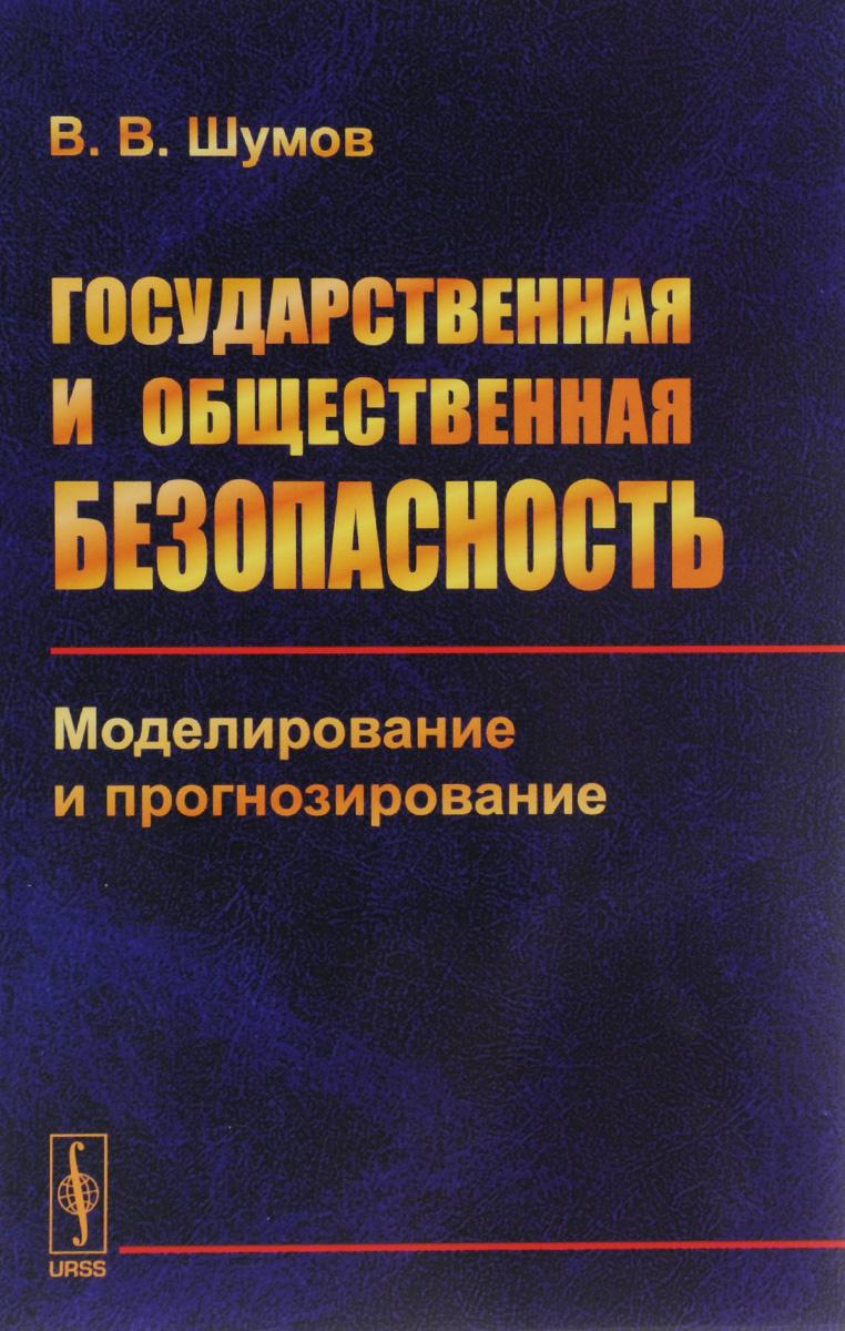 В. В. Шумов. Государственная и общественная безопасность: Моделирование и прогнозирование