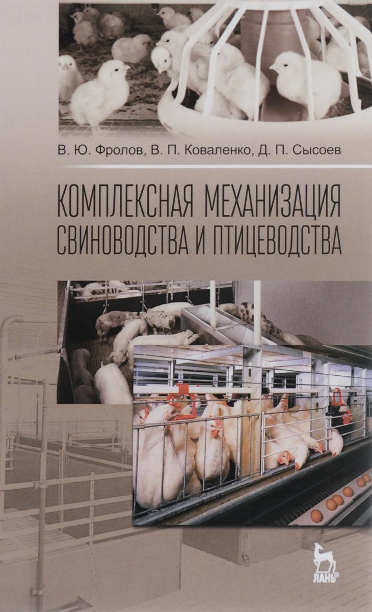 цены В. Ю. Фролов, В. П. Коваленко, Д. П. Сысоев Комплексная механизация свиноводства и птицеводства. Учебное пособие