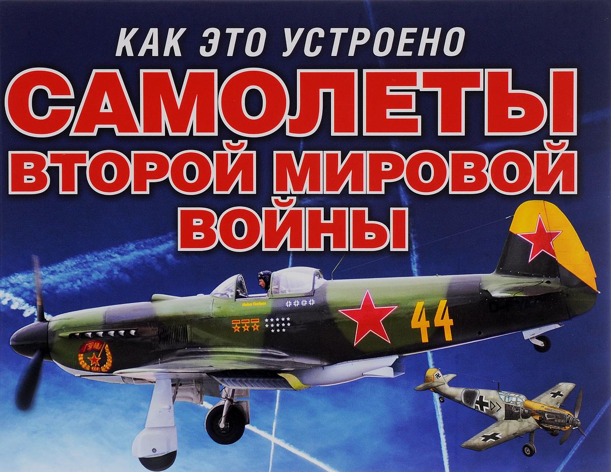 Аарон Мюррей Самолеты второй мировой войны винчестер д самолеты второй мировой войны