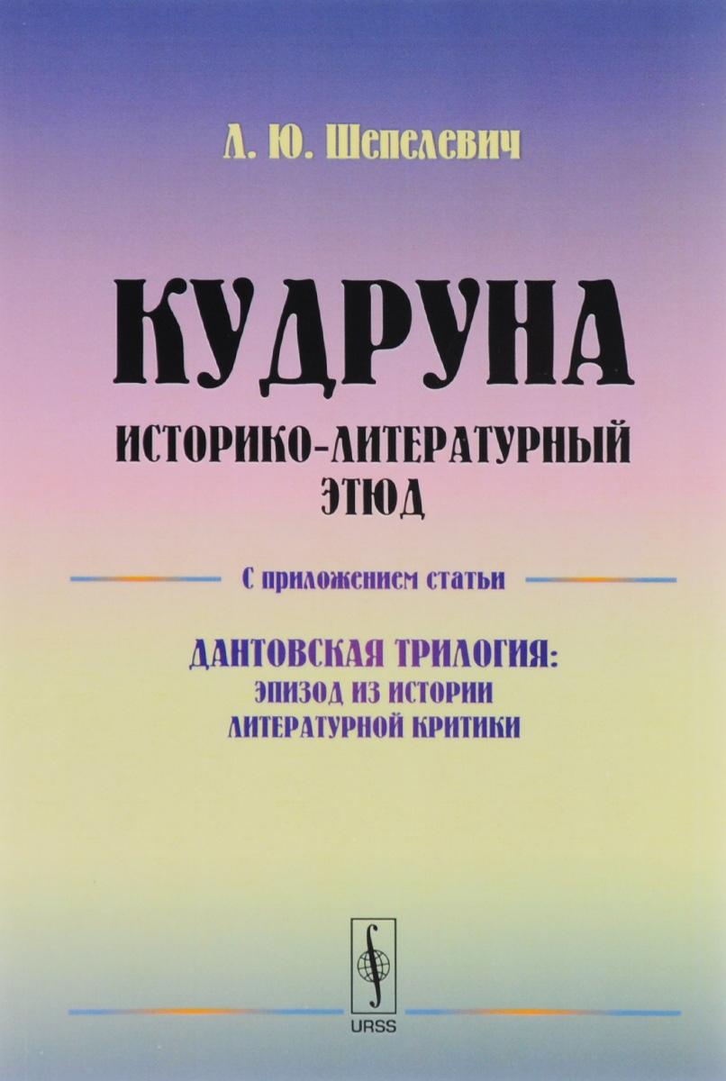 Л. Ю. Шепелевич Кудруна. Историко-литературный этюд