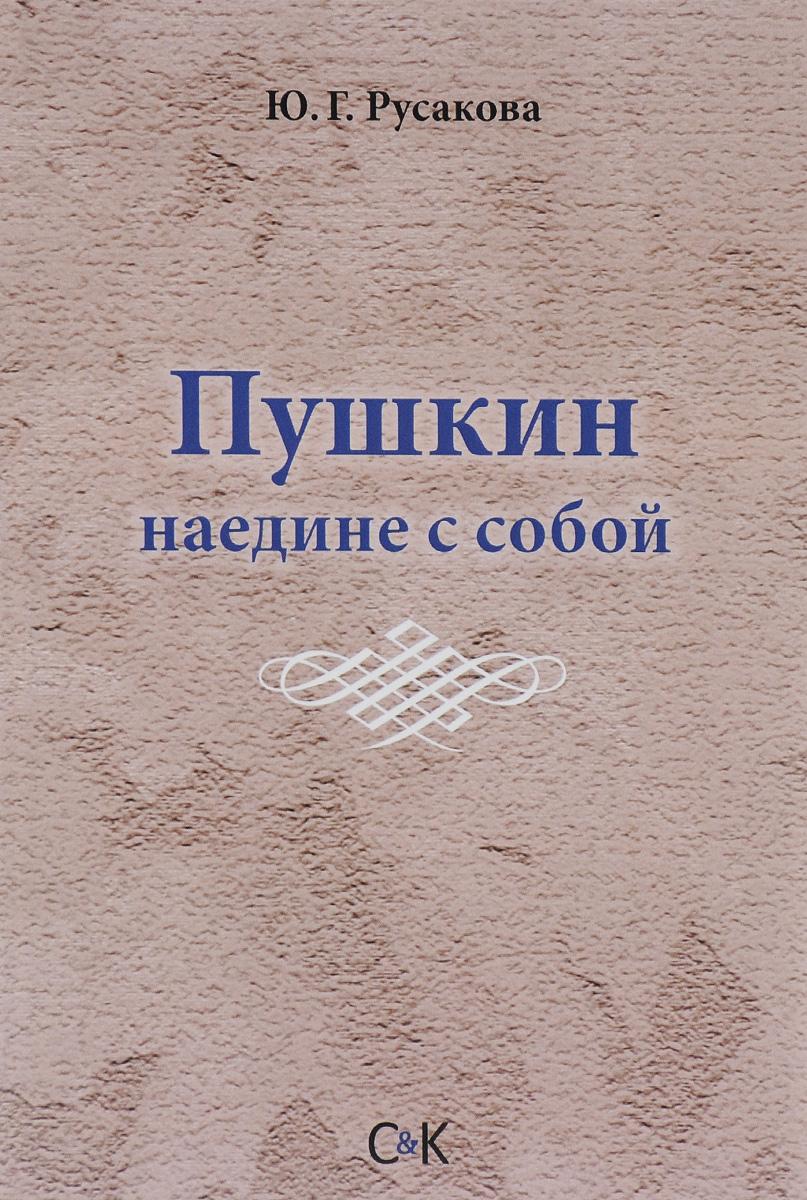Ю. Г. Русакова Пушкин наедине с собой васильева колковский ю концевой ю свч транзисторы на широкозонных полупроводниках