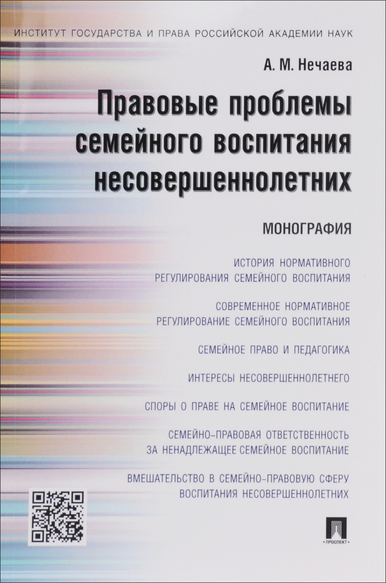 А. М. Нечаева Правовые проблемы семейного воспитания несовершеннолетних