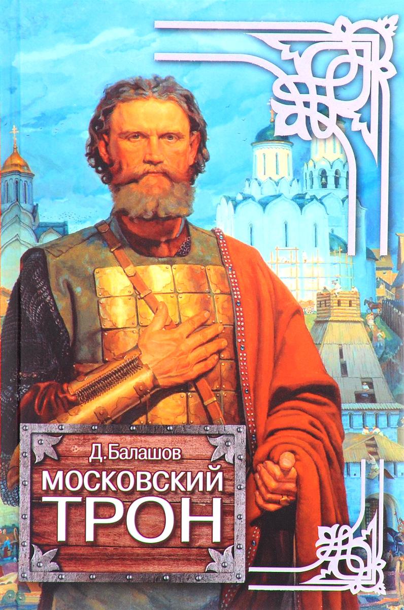 Д. Балашов Московский трон балашов дмитрий михайлович степной закат