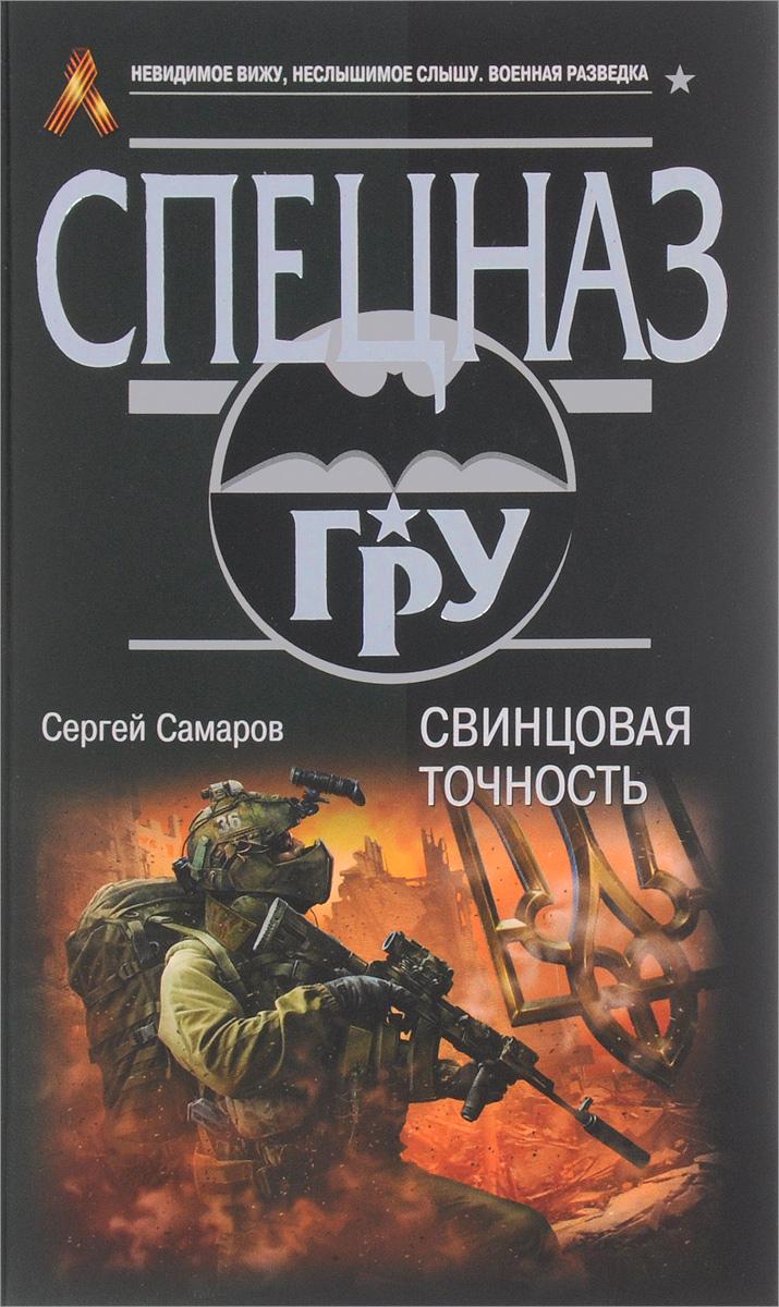 Сергей Самаров Свинцовая точность