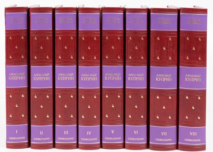 А. И. Куприн А. И. Куприн. Собрание сочинений в 8 томах (подарочное издание) а и куприн резеда