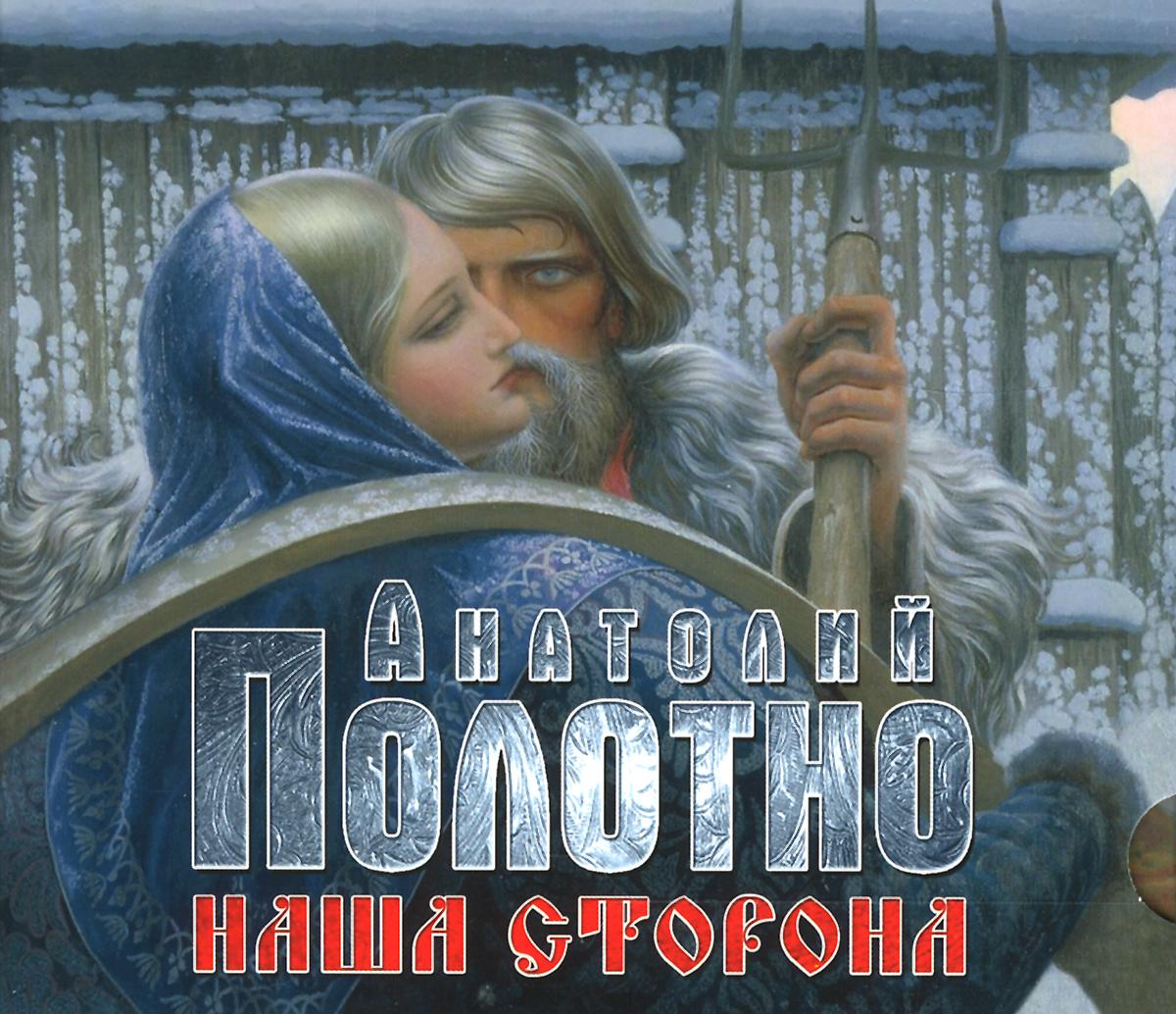 Анатолий Полотно Анатолий Полотно. Наша сторона crayola раскраска с наклейками принцессы