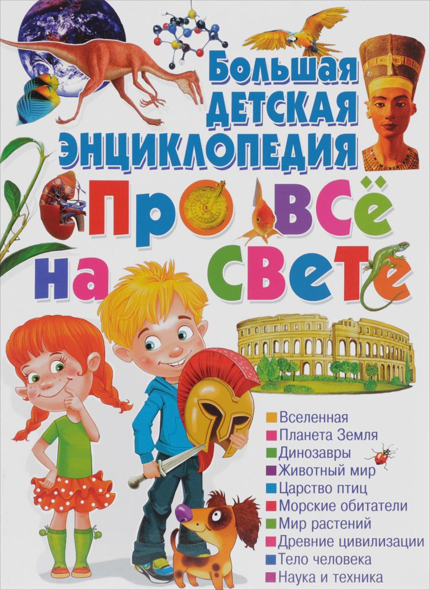 Большая детская энциклопедия про все на свете большая детская энциклопедия про всё на свете