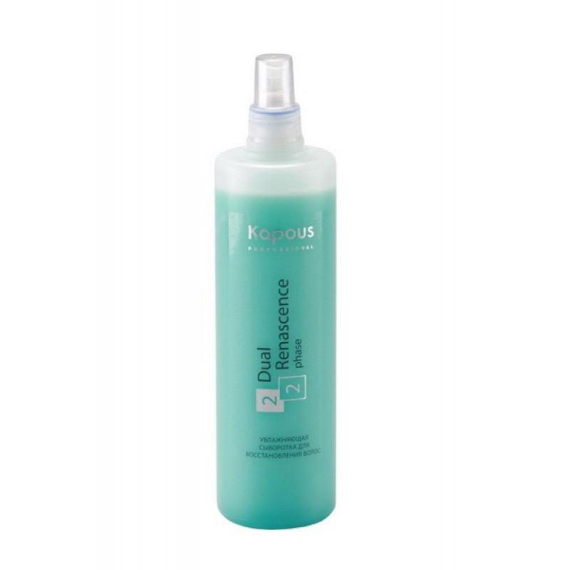 Kapous Professional Увлажняющая сыворотка Dual Renascence 2phase - 500 млKap57Глубоко увлажняющая и восстанавливающая сыворотка Dual Renascence 2 Phase Kapous рекомендуется для использования любым типом волос. Комбинация из двух защитных фаз оказывает глубокое восстановление, эффективную защиту и глубокое увлажнение Ваших волос.Гидролизованный кератин оказывает восстанавливающий эффект изнутри, а комбинация их силиконовых масел защищает волокна волос, даже при обработке феном (с особо высокой температуры струи горячего воздуха). Ваши волосы вновь обретают эластичность, блеск и мягкость, которые были утрачены в результате регулярного проведения таких химических процедур, как завивка, обесцвечивание и окрашивание. Или же от интенсивного воздействия таких природных факторов, как морская вода, пыль и солнце.Постоянное использование увлажняющей сыворотки помогает защитить волосы от ежедневного стресса, обеспечить им комплексный уход по всей длине локонов, тем самым облегчая процесс расчесывание.