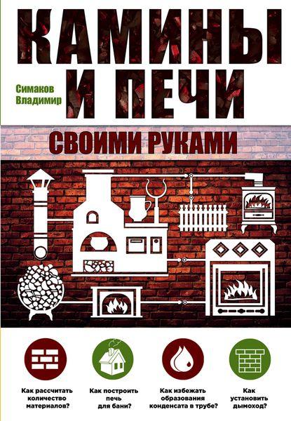 Владимир Симаков Камины и печи своими руками симаков в печи камины барбекю