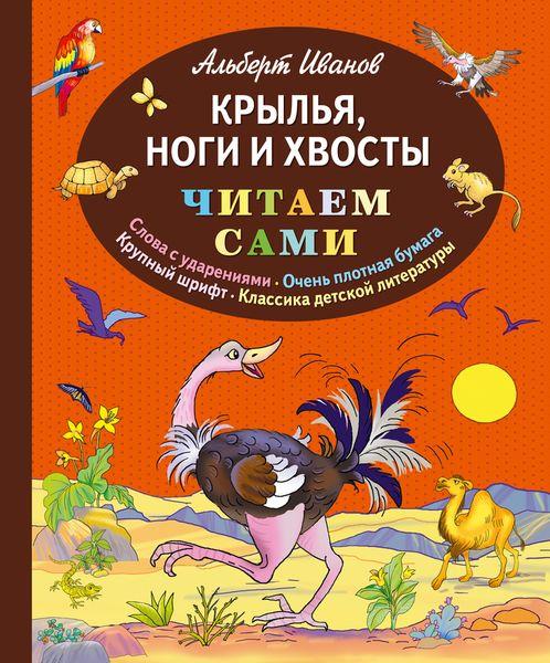 Альберт Иванов Крылья, ноги и хвосты