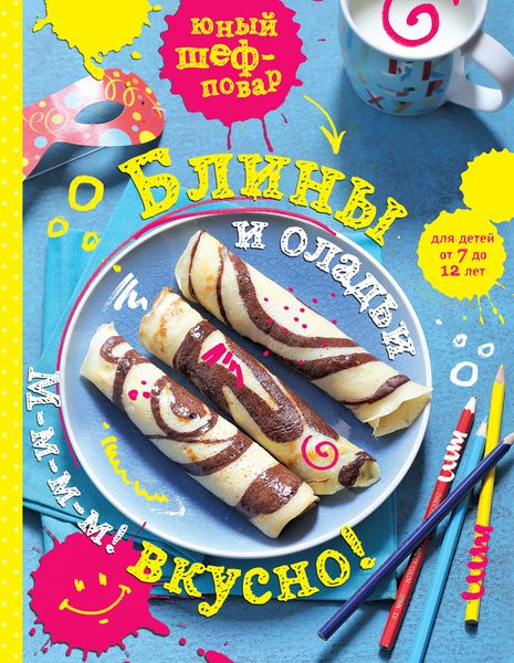 Блины и оладьи. М-м-м-м! Вкусно! ISBN: 978-5-699-83091-6 блины и блинчики