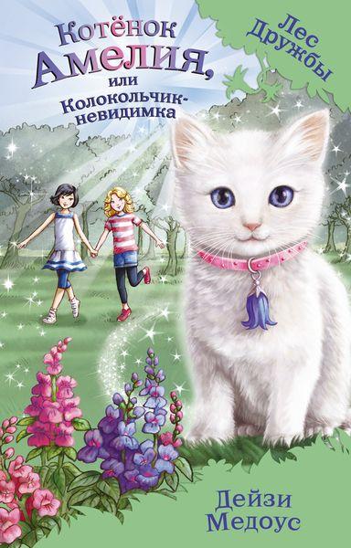 Медоус Д. Котёнок Амелия, или Колокольчик-невидимка медоус д котёнок кэти или сокровище песчаного замка