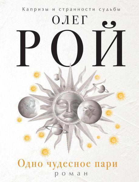 Олег Рой Одно чудесное пари ISBN: 978-5-699-86939-8