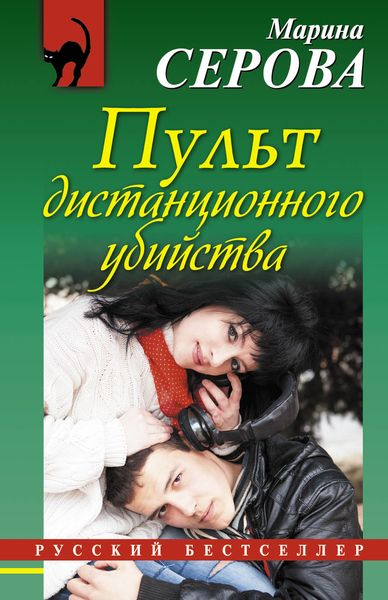 Марина Серова Пульт дистанционного убийства