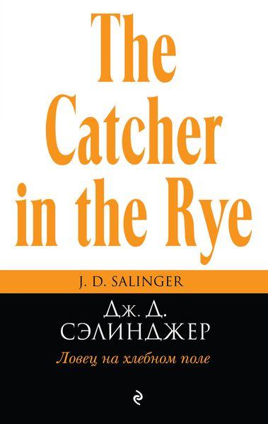 Дж. Д. Сэлинджер Ловец на хлебном поле the catcher in the rye